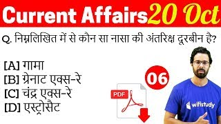 Daily Current Affairs Booster 14th October