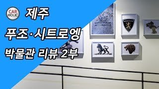 [박물관 탐방] 푸조와 시트로엥의 역사를 담은 박물관에…