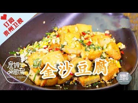 《詹姆士的厨房》20180626:金沙豆腐