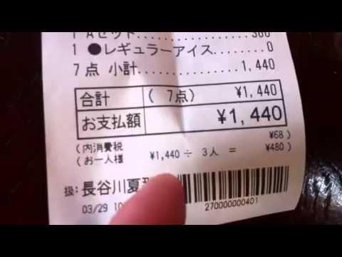 Splitting The Bill In Japan