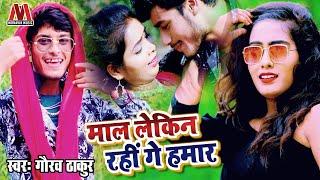 Gaurav Thakur - माल लेकिन रहीं गे हमार - Maithili Bhojpuri Latest Video Song 2020 - Monavik Music