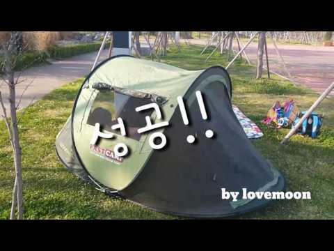 원터치 텐트 접는법 이렇게 하면 폭망!