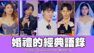 這群人 TGOP │婚禮的經典語錄feat.江美琪 劉爾金 達伶Classic Quotations for Wedding