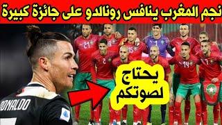 نجم المنتخب المغربي ينافس كريستيانو رونالدو على هذه الجائزة