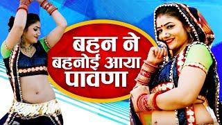 गोरी नागौरी Exclusive Song 2019 || बहन ने बहनोई आया पावणा || Durga Jasraj || Latest Gori Nagori Song