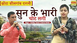 New Ragni | सुन के भारी चोट लगी | Sandhya Tanwar | Balram Bainsla | छोटा शीलगांव रागनी | Keshu Music