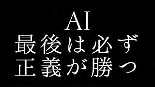 AI/最後は必ず正義が勝つ テレビ朝日系ドラマ「緊急取調室」主題歌 ~A...