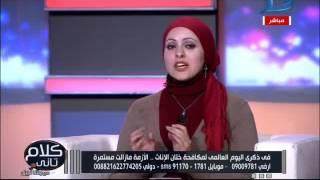كلام تانى|الكاتبة الصحفية