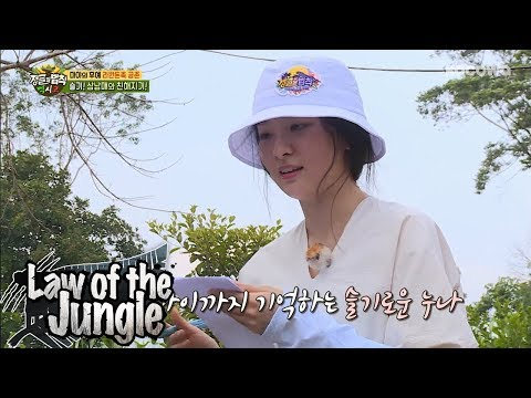 Seul Gi Introduces Herself to the Kids! Law of the Jungle Ep 323