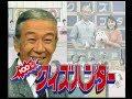 أغنية 【懐かしのクイズ番組】100万円クイズハンター