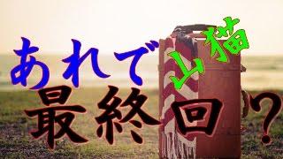 怪盗山猫全話放送中⇛http://high.high-low.biz/ 怪盗山猫最終回について...