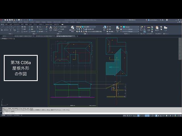 第78回C06a屋根外形の作図 建築CAD検定2級 第78回徹底解説! 試験直前!建築CAD検定2級 第78回の問題を最初から完成まで書き方説明を徹底解説します。