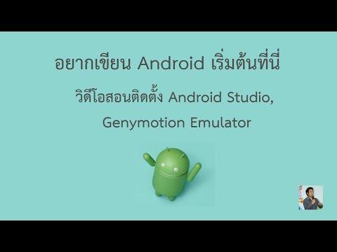 อยากเขียน Android เริ่มต้นที่นี่ [ติดตั้ง Android Studio, Genymotion emulator]