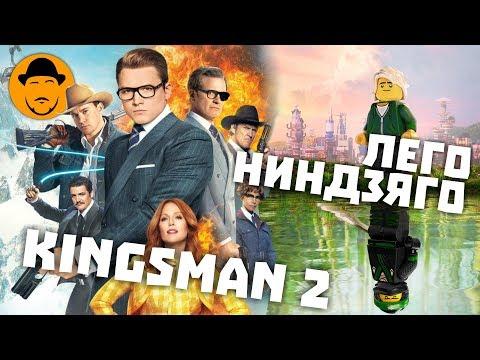 KINGSMAN 2 и ЛЕГО НИНДЗЯГО ФИЛЬМ – Обзор Премьер