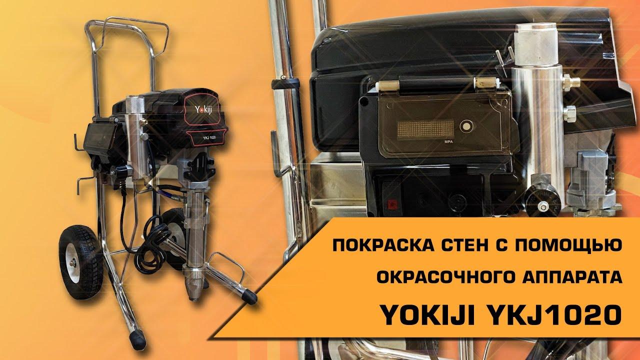 Покраска стен с помощью аппарата YOKIJI 1020