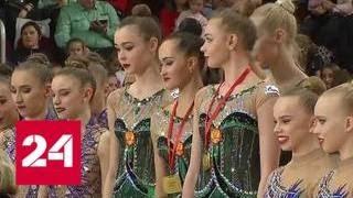 Смотреть видео В столице завершился московский этап Гран-при по художественной гимнастике - Россия 24 онлайн