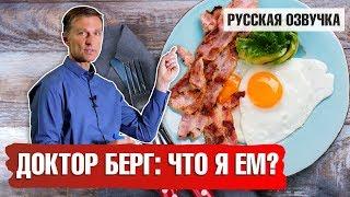 ПОЛЕЗНЫЕ ПРОДУКТЫ: Что ест доктор Берг (русская озвучка)