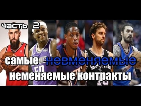 Самые неменяемые контракты игроков НБА сезон 2017-2018. ЧАСТЬ 2
