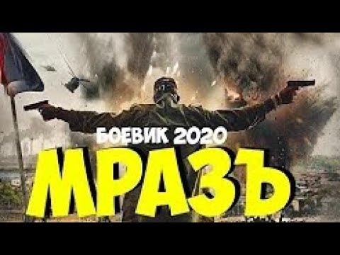 Новый русский боевик  2020