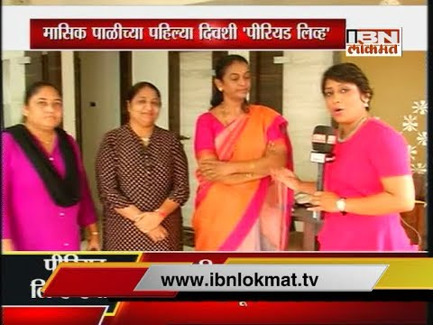IBNLokmat Special Show on Leave for Woman on First Day of Period