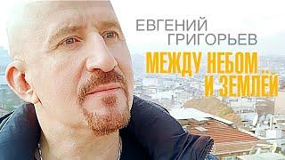 Евгений Григорьев (Жека) – Между небом и землёй