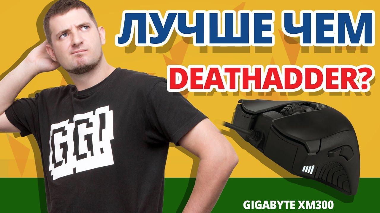 КАК СДЕЛАТЬ СВОЙ DEATHADDER! ✔ Обзор Игровой Мыши Gigabyte XM300