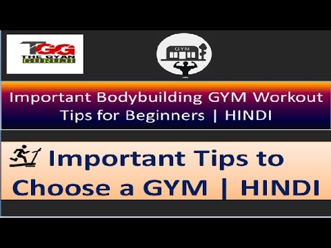 Most Important Bodybuilding Gym Workout tips for Beginners. Important tips to choose GYM. In Hindi
