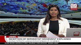 Ada Derana First At 9.00 - English News - 18.09.2018