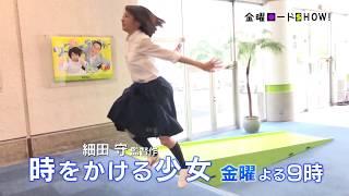 戻らない青春。 7/20(金)よる9時 金曜ロードSHOW!『時をかける少女』...