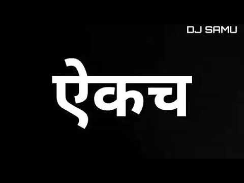 NEW खच्याक बाॅईज महाशिवरात्री स्पेशल MIX BY DJ SAMU BUDIHAL