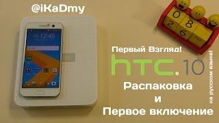 HTC 10 Распаковка и Первое включение