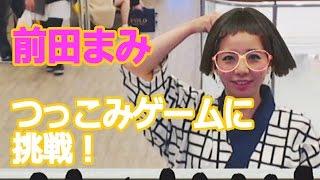 【つっこみゲームに挑戦!】前田まみ(1180点) 前田まみ 検索動画 3
