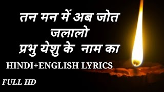 Tan man me ab jot jalalo prabhu yeshu ke naam ka lirics तन मन में जोत जलालो प्रभु येशु के नाम का