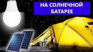 Led Лампа для КЕМПІНГУ з акумулятором на СОНЯЧНІЙ БАТАРЕЇ