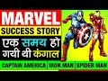 Marvel (मार्वल) Success Story in Hindi | Comics | Superhero | Stan Lee | The Walt Disney Company