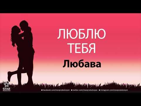 Люблю Тебя Любава - Песня Любви На Имя