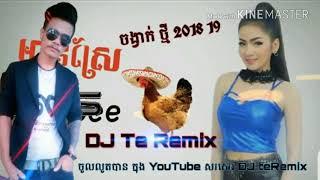 DJteឃុំសឿremixមាន់ស្រែd Remixចង្វាក់ថ្មី DJ Te khmix.Remix2018 1
