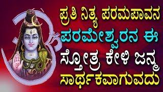 ಪ್ರತಿ ನಿತ್ಯ ಪರಮಪಾವನ ಪರಮೇಶ್ವರನ ಈ ಸ್ತೋತ್ರ ಕೇಳಿ ಜನ್ಮ ಸಾರ್ಥಕವಾಗುವದು|Siva shadakshara stotram|Jayasindoor