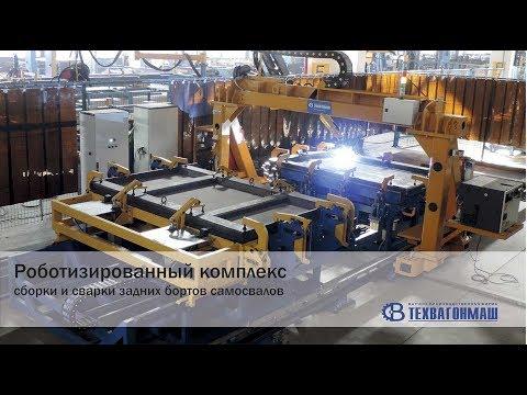 видео: Роботизированныи комплекс сварки задних бортов самосвалов