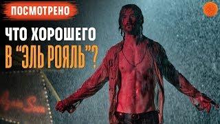 Мнение о фильме Ничего хорошего в отеле