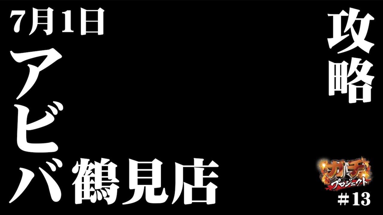 【7/1アビバ鶴見店】ガチプロ#13【攻略】
