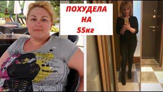 Минус 55 кг Как не набрать вес после похудения Как я худею сейчас Мотивация