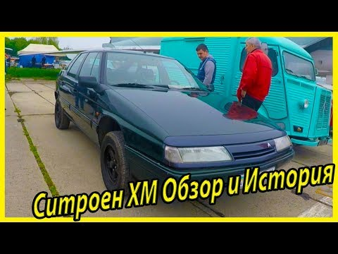 Классические автомобили 90-х. Обзор на автомобиль Citroen XM и история модели.