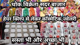 थोक विक्रेता कॉस्मेटिक,ज्वेलरी Jewellery Market Cosmetic Wholesale In Delhi Sadar bazar Delhi