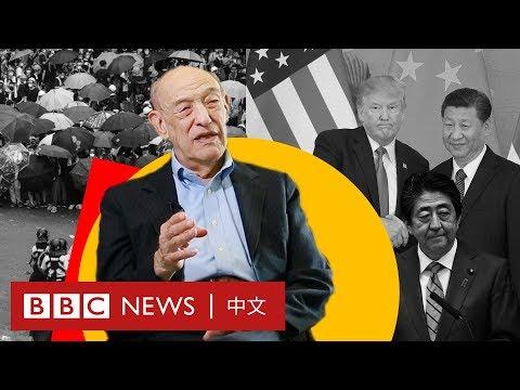 哈佛教授傅高義專訪:「中美對抗」、「習鄧比較」與「香港問題」- BBC News