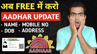 How To Update Aadhar Card Free Of Cost | Free Update Demographic Data In Aadhar