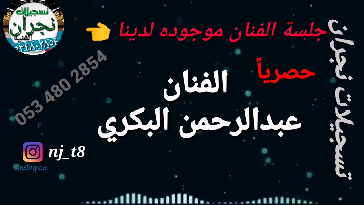 عبد الرحمن البكري ودع القلب احبابه وخلانه حصريا Youtube