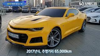 2017 쉐보레(국산) 카마로 SS 6.2 V8