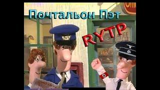 Почтальон Пэт РИТП