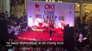 "Tor Saksit ""สักวันคงได้เจอ"" @ OK! Charity 2016"